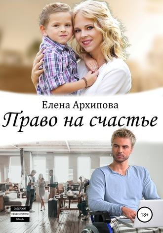 Елена Архипова, Право на счастье