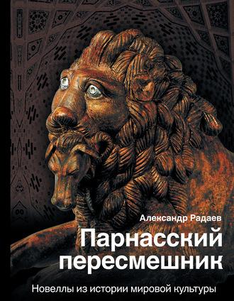 Александр Радаев, Парнасский пересмешник. Новеллы из истории мировой культуры