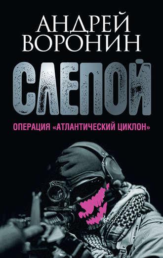 Андрей Воронин, Слепой. Операция «Атлантический циклон»