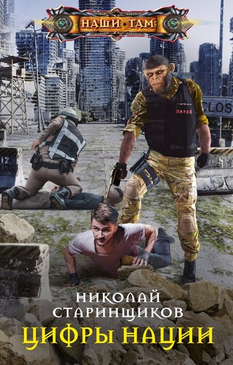 Николай Старинщиков, Цифры нации