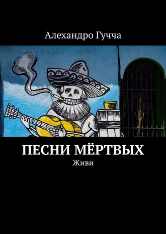 Алехандро Гучча, Песни мёртвых. Живи