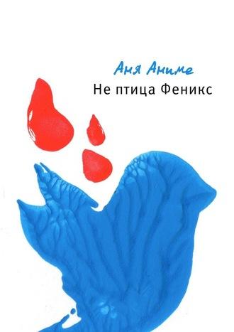 Аня Аниме, Нептица Феникс