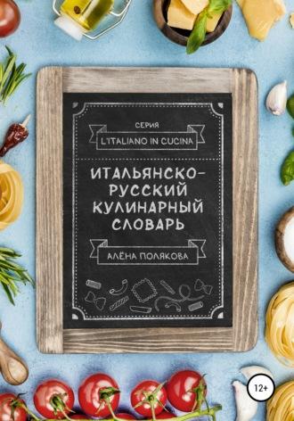 Алёна Полякова, Итальянско-русский кулинарный словарь