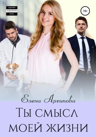 Елена Архипова, Ты смысл моей жизни