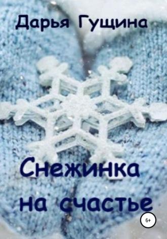 Дарья Гущина, Снежинка на счастье
