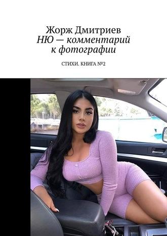 Жорж Дмитриев, НЮ– комментарий кфотографии. СТИХИ. КНИГА №2