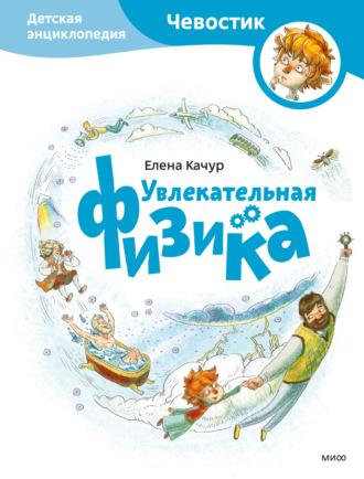 Елена Качур, Увлекательная физика