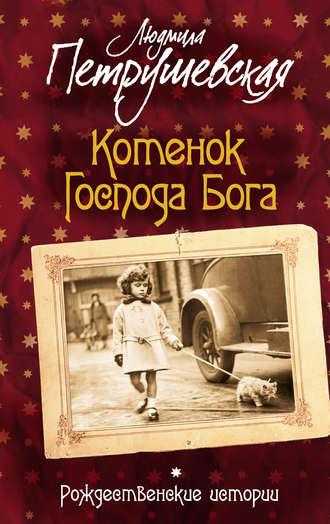Людмила Петрушевская, Котенок Господа Бога. Рождественские истории (сборник)