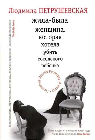 Людмила Петрушевская, Жила-была женщина, которая хотела убить соседского ребенка (сборник)