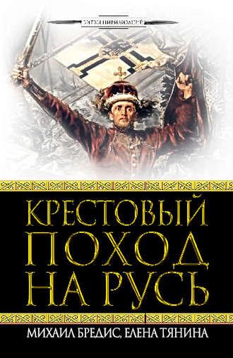 Михаил Бредис, Елена Тянина, Крестовый поход на Русь