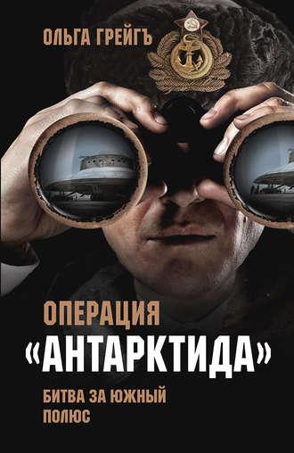 Ольга Грейгъ, Операция «Антарктида». Битва за Южный полюс