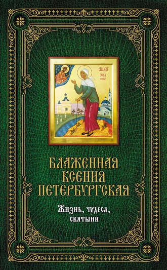 Елена Сергеева, Блаженная Ксения Петербургская: Жизнь, чудеса, святыни