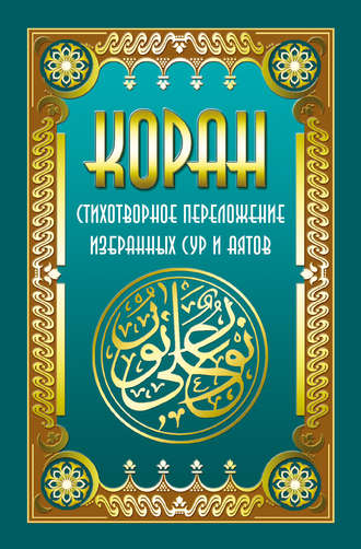 Владимир Кевхишвили Коран. Стихотворное переложение избранных глав и знамений