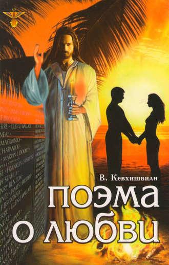 Владимир Кевхишвили Поэма о Любви