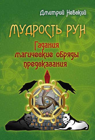 Дмитрий Невский, Мудрость Рун