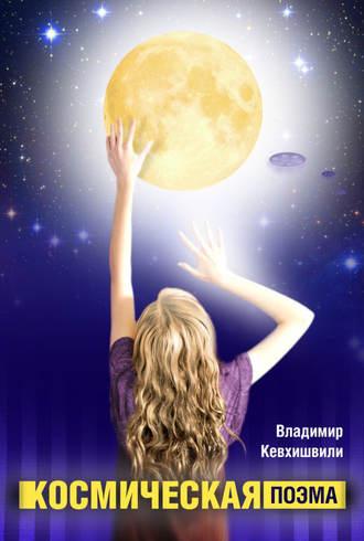 Владимир Кевхишвили Космическая поэма