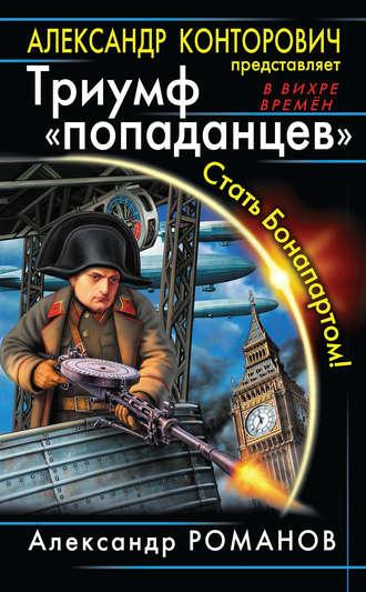 Александр Романов, Триумф «попаданцев». Стать Бонапартом!