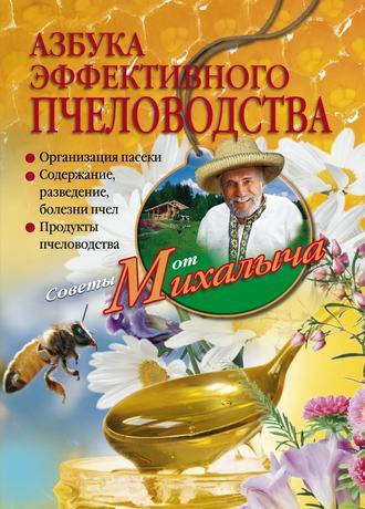 Николай Звонарев, Азбука эффективного пчеловодства