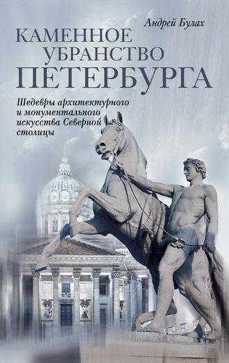 Андрей Булах, Каменное убранство Петербурга