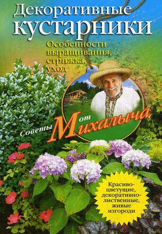 Николай Звонарев, Декоративные кустарники. Особенности выращивания, стрижка, уход