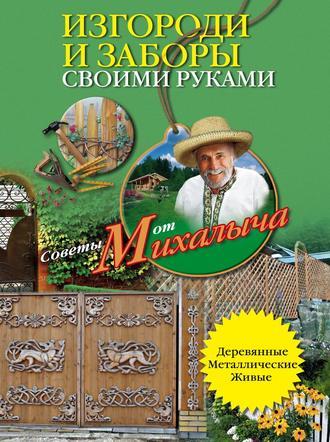 Николай Звонарев, Изгороди и заборы своими руками