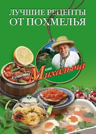 Николай Звонарев, Лучшие рецепты от похмелья