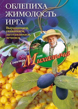 Николай Звонарев, Облепиха, жимолость, ирга. Выращиваем, ухаживаем, заготавливаем, лечимся