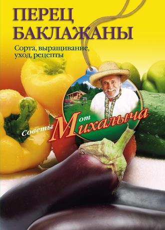 Николай Звонарев, Перец, баклажаны. Сорта, выращивание, уход, рецепты