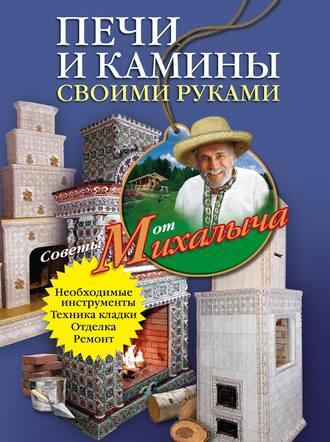 Николай Звонарев, Печи и камины своими руками