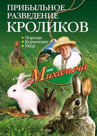 Николай Звонарев, Прибыльное разведение кроликов. Породы, кормление, уход