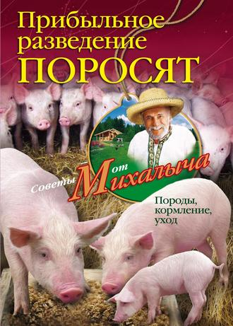 Николай Звонарев, Прибыльное разведение поросят. Породы, кормление, уход