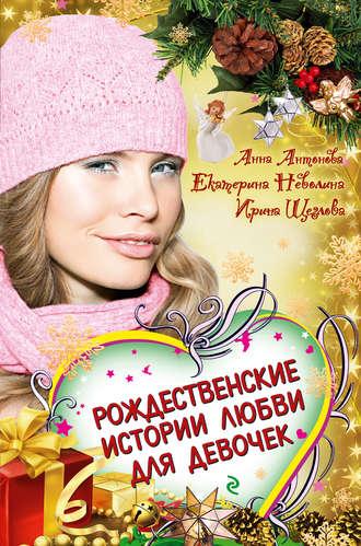 Екатерина Неволина, Город оживших снов