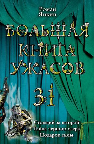 Роман Янкин, Стоящий за шторой