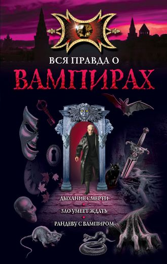 Екатерина Неволина, Дыхание смерти