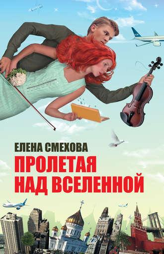 Елена Смехова, Пролетая над Вселенной