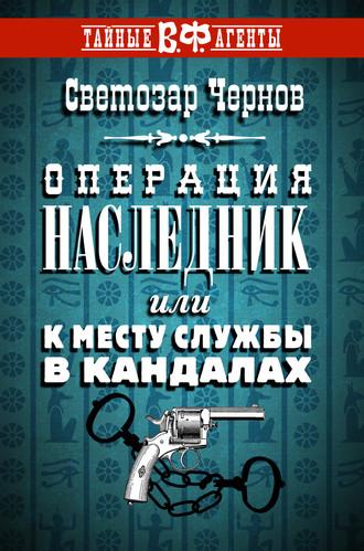 Светозар Чернов, Операция «Наследник», или К месту службы в кандалах