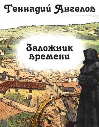 Геннадий Ангелов, Заложник времени
