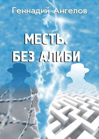 Геннадий Ангелов, Месть. Без алиби