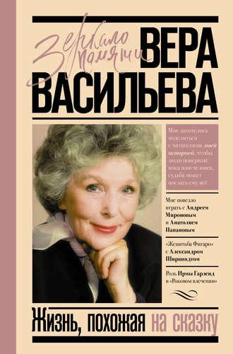 Вера Васильева, Жизнь, похожая на сказку