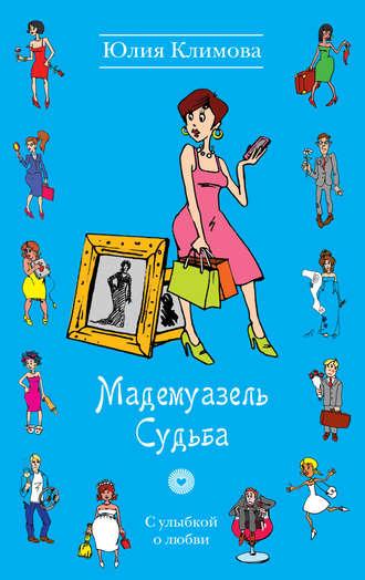 Юлия Климова, Мадемуазель Судьба