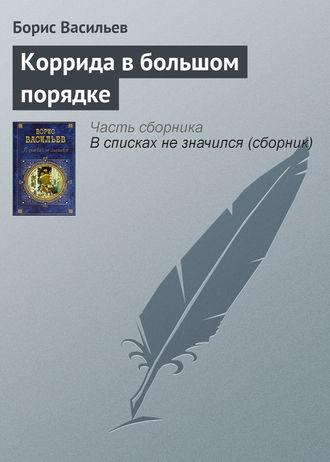 Борис Васильев, Коррида в большом порядке