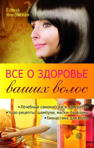 Елена Янковская, Все о здоровье ваших волос