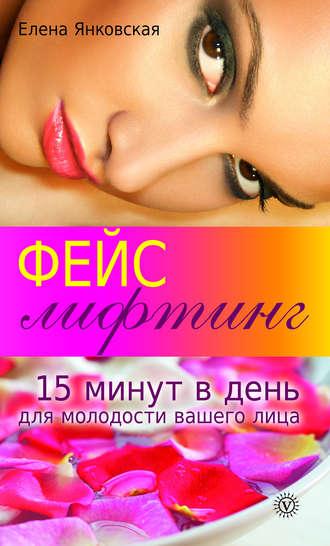 Елена Янковская, Фейслифтинг. 15 минут для молодости вашего лица