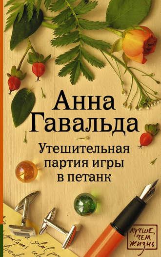 Анна Гавальда, Утешительная партия игры в петанк