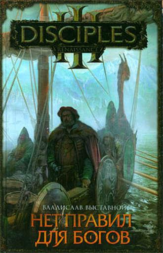 Владислав Выставной, Нет правил для богов