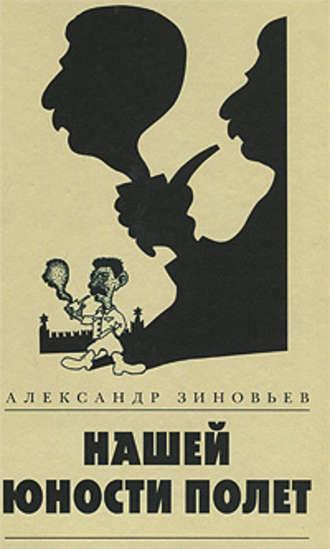 Александр Зиновьев, Нашей юности полет (сборник)