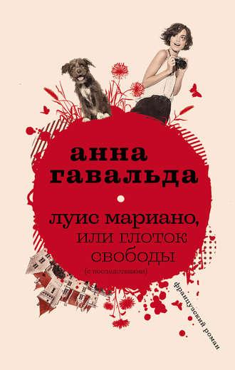 Анна Гавальда, Глоток свободы