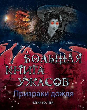 Елена Усачева, Призраки дождя. Большая книга ужасов (сборник)