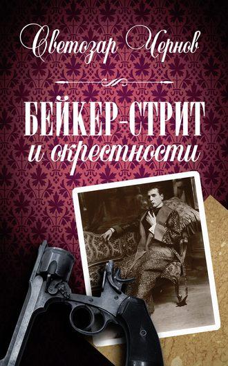 Светозар Чернов, Бейкер-стрит и окрестности