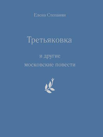 Елена Степанян, «Третьяковка»и другие московские повести